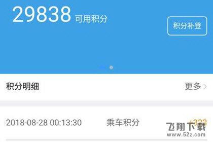 12306积分兑换车票换算方法教程
