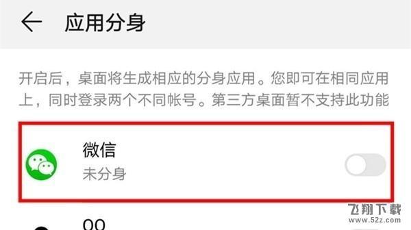 华为mate30pro 5G版手机开启应用双开方法教程_52z.com