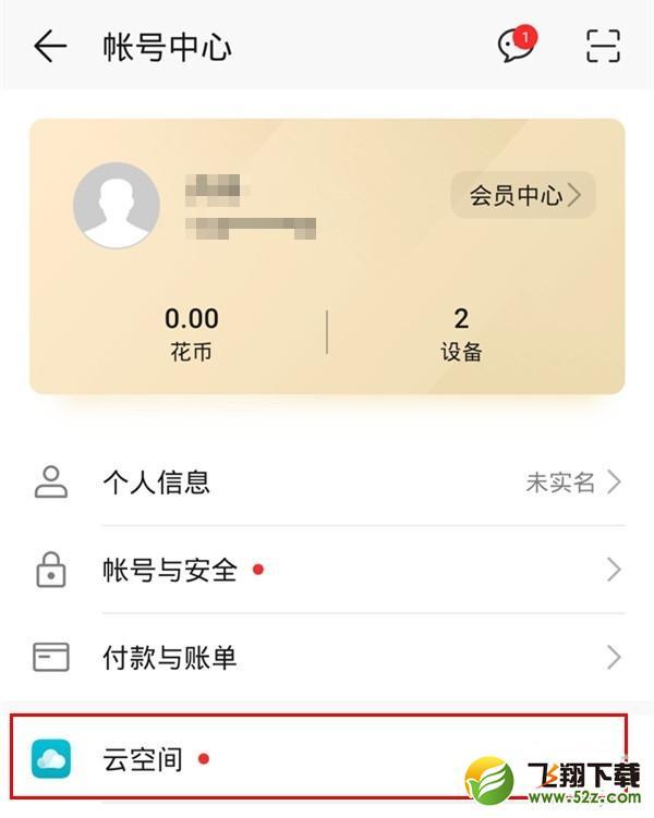 荣耀20青春版手机备份数据方法教程_52z.com