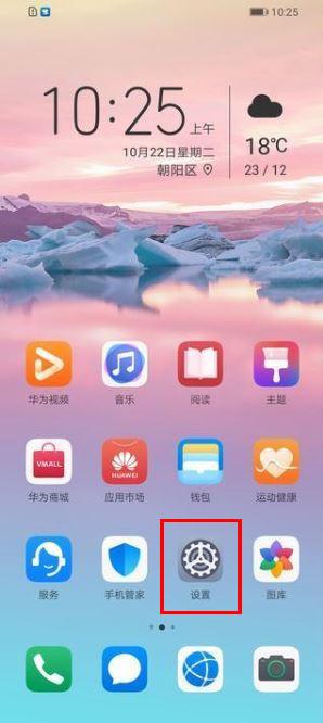 荣耀20青春版手机唤醒语音助手方法教程_52z.com