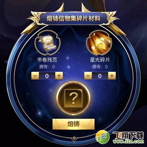 王者荣耀信物熔铸最佳比例一览_52z.com