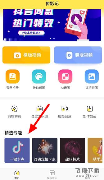 抖音app花手摇卡点视频制作方法教程