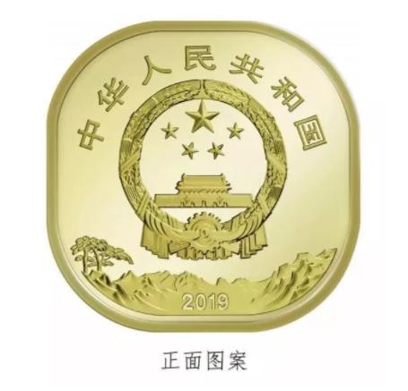 2019泰山纪念币预约时间及入口