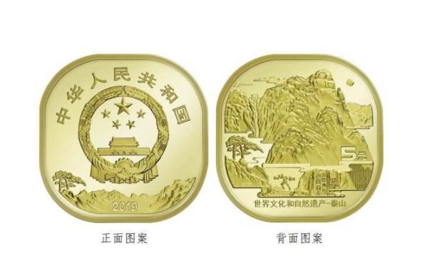 2019泰山纪念币兑换时间及方法教程_52z.com
