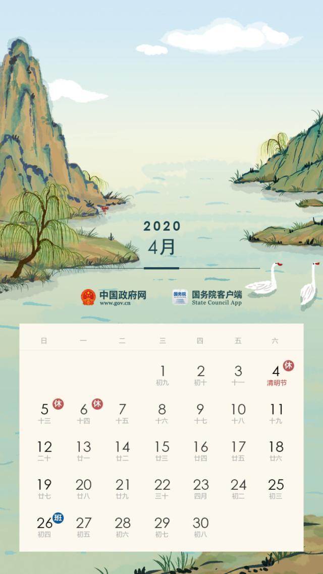 2020年部分节假日安排是怎么回事 2020年部分节假日安排是什么情况