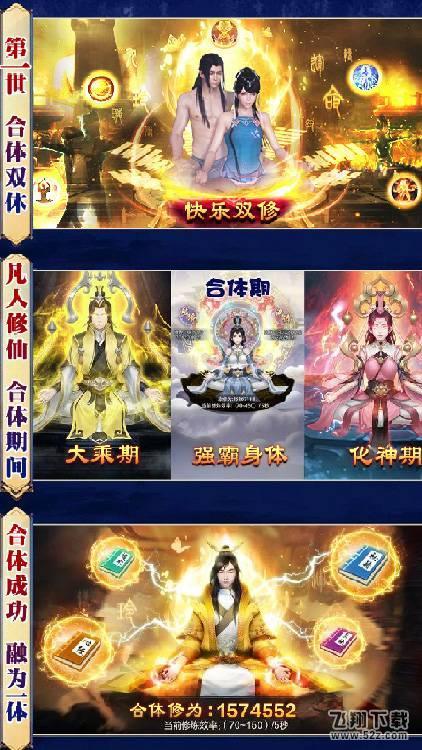 凡人修仙渡劫成神BT版V1.0.1 变态版_52z.com