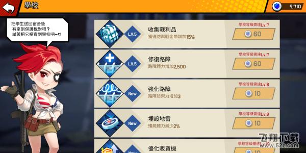 尸落女高V1.74 安卓版_52z.com