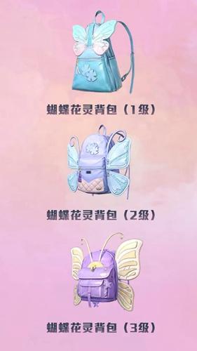 和平精英蝴蝶花灵背包获取攻略_52z.com