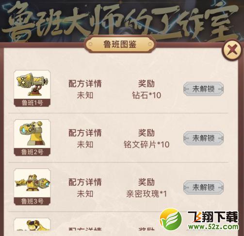 王者荣耀鲁班3号配方一览_52z.com