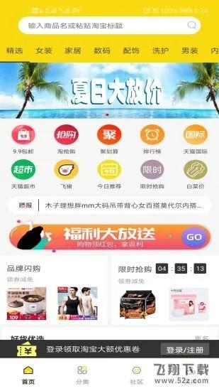 购物日记V1.1.80 安卓版_52z.com