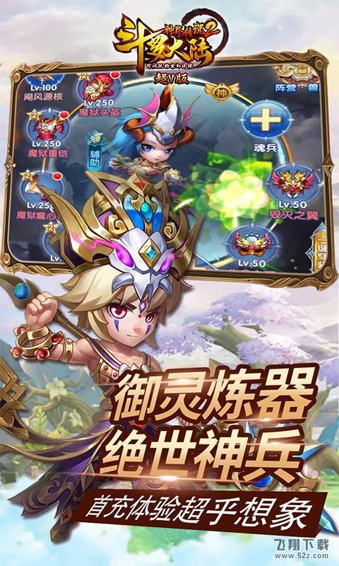 斗罗大陆神界传说2阵容V1.0.1 官方版_52z.com