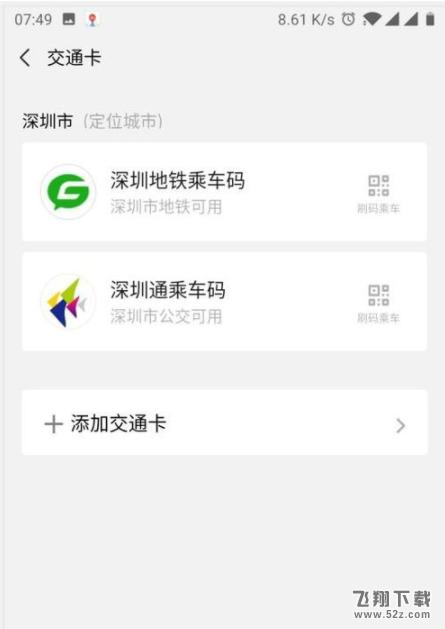 微信交通卡删除方法教程_52z.com