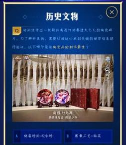 王者荣耀峡谷探秘历史文物答案一览_52z.com