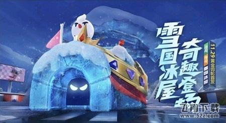 跑跑卡丁车雪国冰屋获取攻略_52z.com