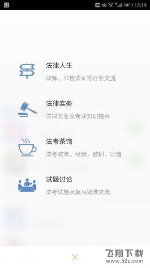 宪法小卫士V1.0 安卓版_52z.com