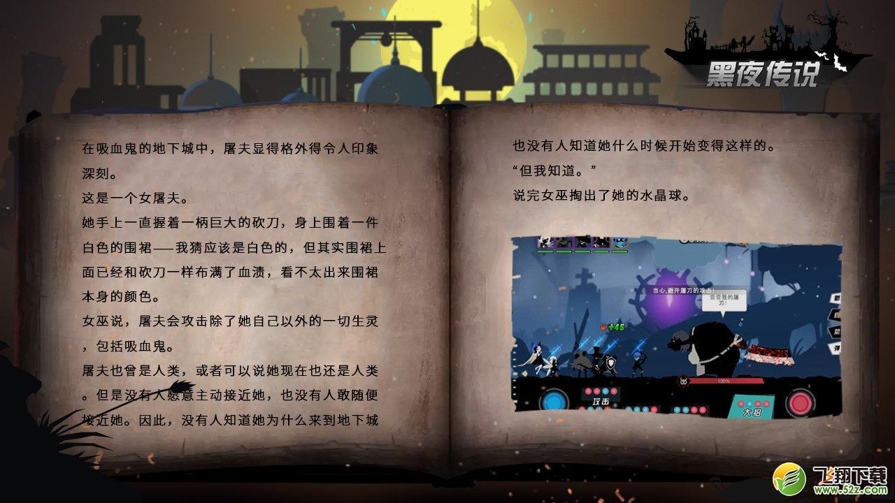 黑夜传说V4.2.1 苹果版_52z.com