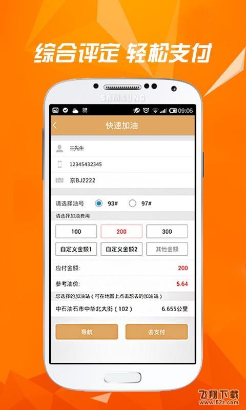 微油V3.6.5 安卓版_52z.com