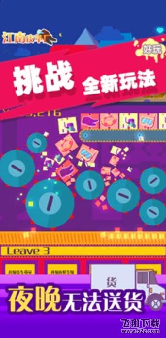 魔性粉碎暴击V1.4.2 苹果版_52z.com
