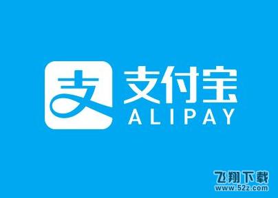支付宝app生活费红包使用方法教程_52z.com