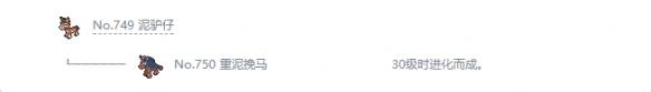《宝可梦:剑/盾》重泥挽马属性特性图鉴_52z.com