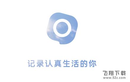 有记app邀请码获得方法教程_52z.com