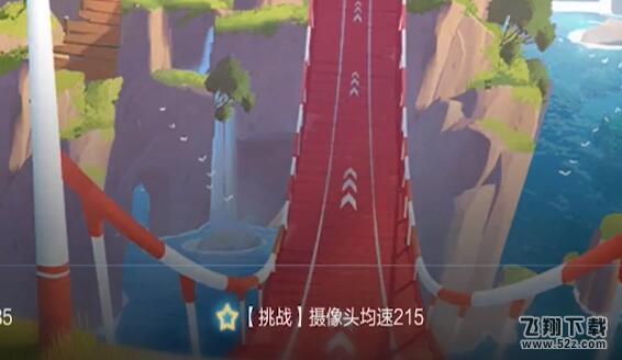 QQ飞车手游剧情模式7-3通关攻略_52z.com