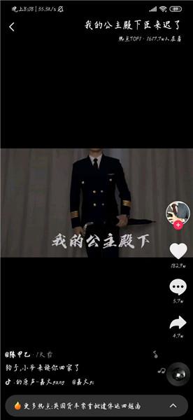 抖音app我的公主殿下臣来迟了拍摄方法教程_52z.com