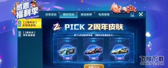 QQ飞车手游2周年A车皮肤选择攻略_52z.com