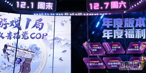 2019CF12月新灵狐的约定活动地址_52z.com