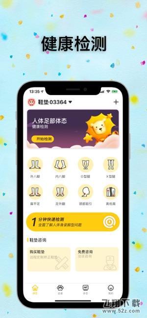 小布健康V1.0 IOS版_52z.com