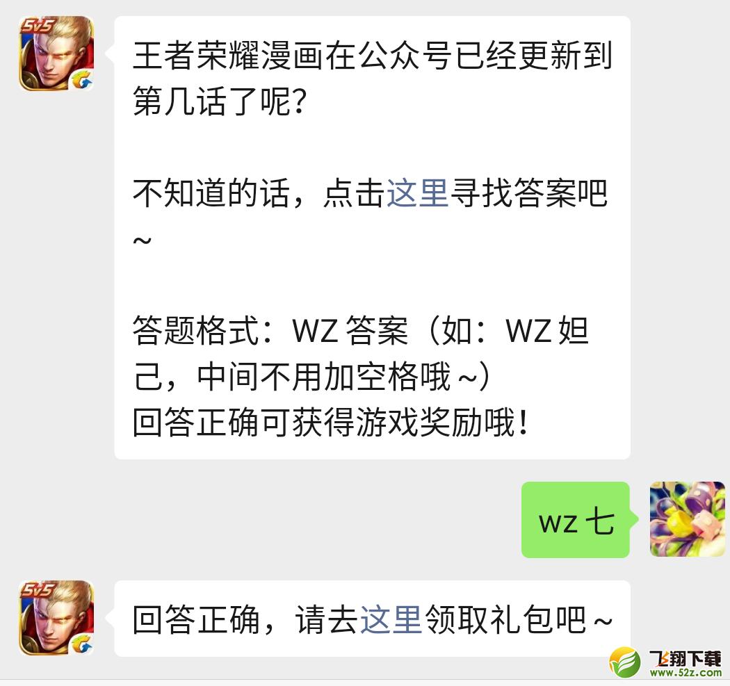 王者荣耀12月2日每日一题答案一览_52z.com
