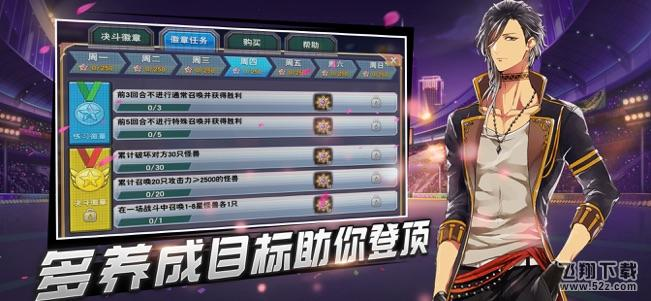 决斗天王V1.0 苹果版_52z.com