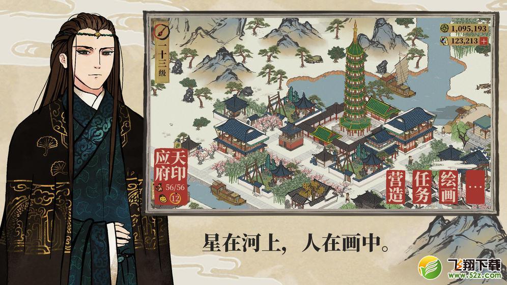 江南百景图V1.0 官网版_52z.com