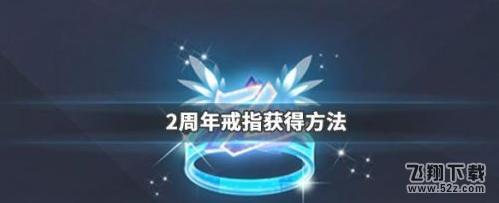 QQ飞车手游2周年极品戒指获取攻略_52z.com