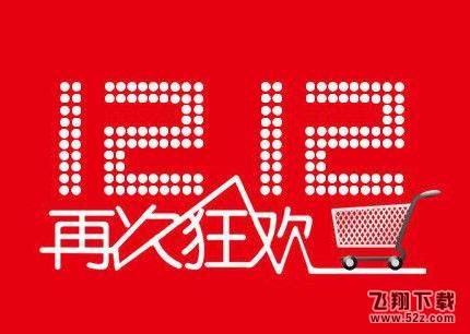 2019淘宝双十二能量获得方法教程_52z.com
