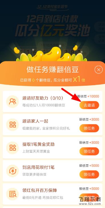 2019支付宝双12翻倍豆获得方法教程_52z.com