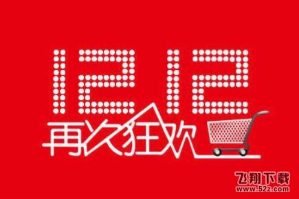 2019淘宝双12全民寻宝玩法教程_52z.com