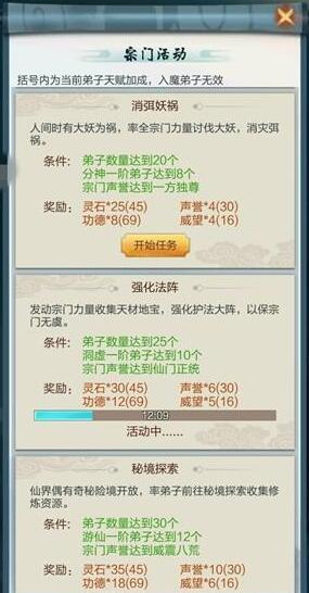 玄元剑仙声誉获得与使用攻略_52z.com