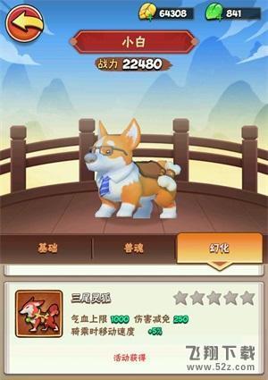 《暴走大侠》柯基坐骑获得攻略_52z.com