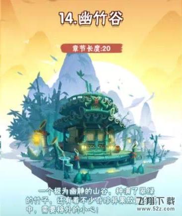 《暴走大侠》第十四章幽竹谷图文攻略_52z.com