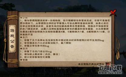 烟雨江湖无相劫指获取攻略_52z.com