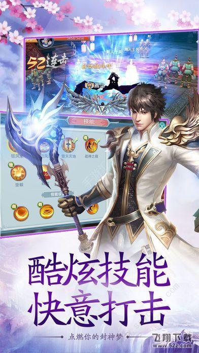 九州斛珠传V1.0 安卓版_52z.com