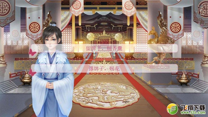 女帝朕的后宫V1.0 苹果版_52z.com