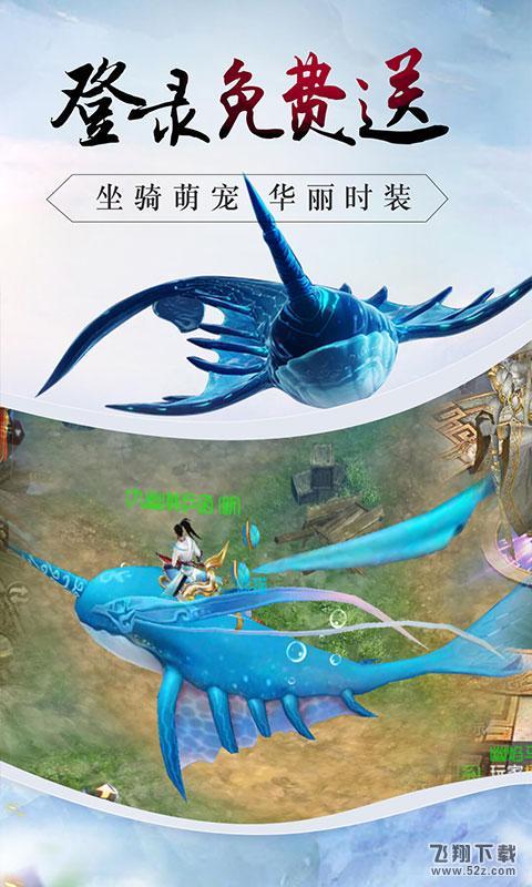 凌剑传说V1.0 安卓版_52z.com