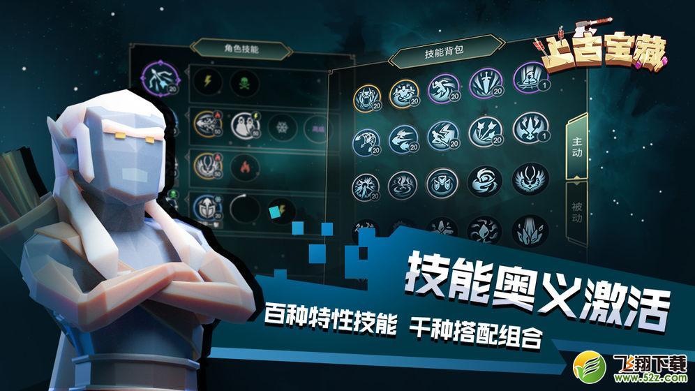上古宝藏V1.0 官网版_52z.com