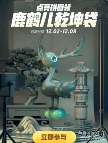 一起来捉妖鹿鹤儿乾坤袋获取攻略_52z.com