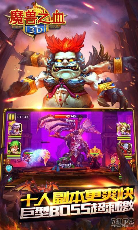 3D魔兽之血V1.0 满V版_52z.com