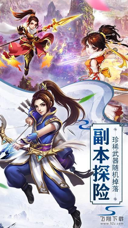 召唤三国返利服V1.0.0 折扣版_52z.com