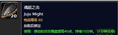魔兽世界怀旧服魂能之击获取攻略_52z.com