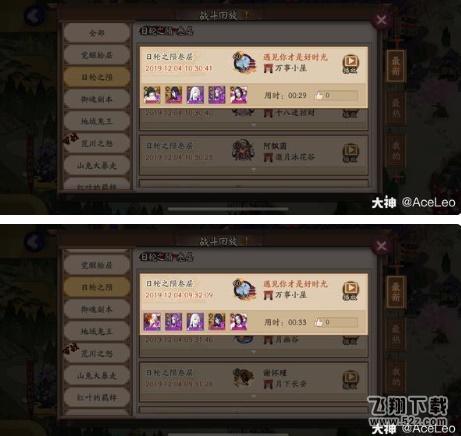 阴阳师日轮之陨魂十二阵容打法攻略_52z.com